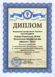 1-Diplom-FPU-Tigrenku_2.jpg