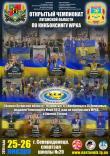 2014_chempionat_luganskoy_obl._po_kikboksingu_wpka_severodoneck.jpg