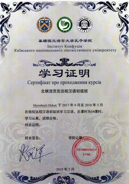 2018_may_kitayskiy_yazyk_institut_konfuciya_serbin_severodoneck_015.jpg