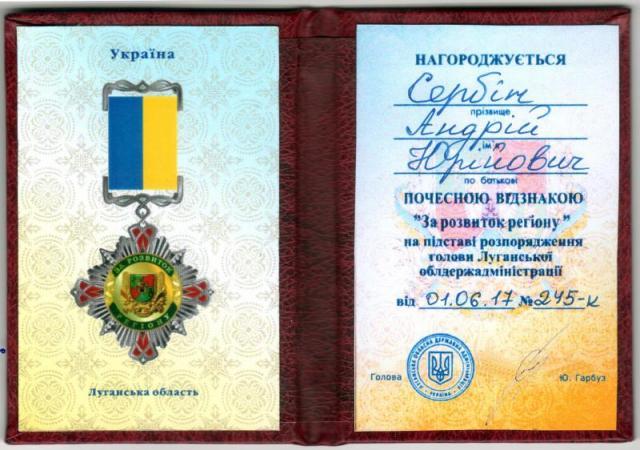 a.yu_._serbin_-_pochesna_vidznaka_za_rozvitok_regionu.jpg