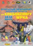 kikbox-severodonetsk-2011.jpg