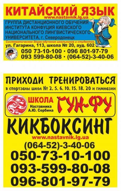 kitayskiy_yazyk_kikboksing_iska_i_kikboksing_wpka_v_severodonecke_u_a.yu_serbina_0.jpg
