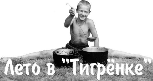 lager_tigrenok_ukraina_01_.jpg