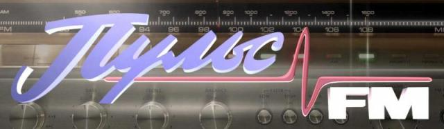 logotip-radio-puls-fm.jpg