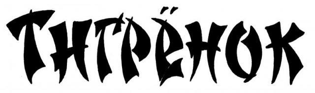 logotip_gazety_tigryonok.jpg