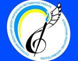 luganskiy_oblasniy_centr_navchalno-metodichnoyi_roboti_kulturnih_iniciativ_i_kinomistectva.jpg