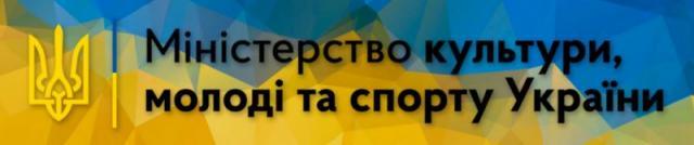 min-kult-molod-sport-ukr.jpg