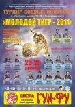 molodoy_tigr_2011.jpg