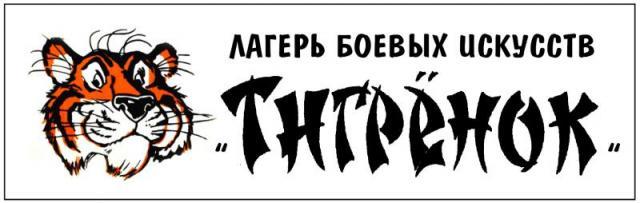 ok-serbin_lager_boevyh_iskusstv_tigryonok.jpg