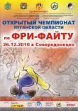 ok_plakat_fri-fayt_severodoneck_2010.jpg